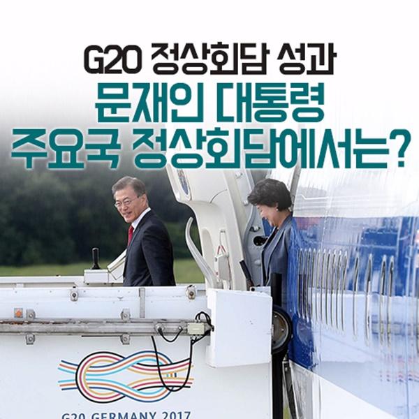 문 대통령과 주요국 정상 간 회담에서는?