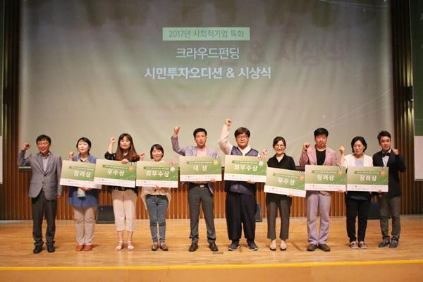 대한민국 사회적기업의 미래에 밝은 희망이 가득하길 바라본다