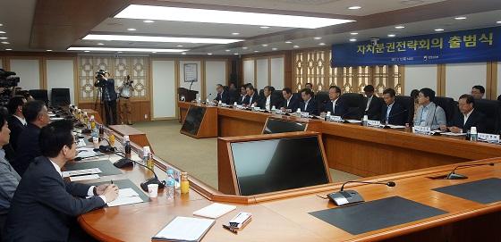 13일 오후 서울 세종로 정부서울청사에서 열린 자치분권전략회의 출범식에서