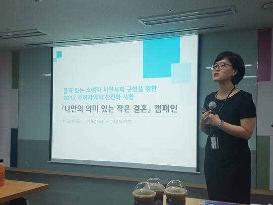 한국소비자원에서 진행한  '나만의 의미 있는 작은 결혼' 캠페인 소개 모습.