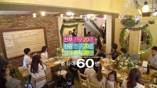 EBS와 한국소비자원이 연계하여 제작한 다큐멘터리 모습. 총 하객이 60명이다.