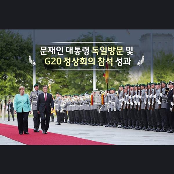 문 대통령 독일방문 및 G20 정상회의 참석 성과