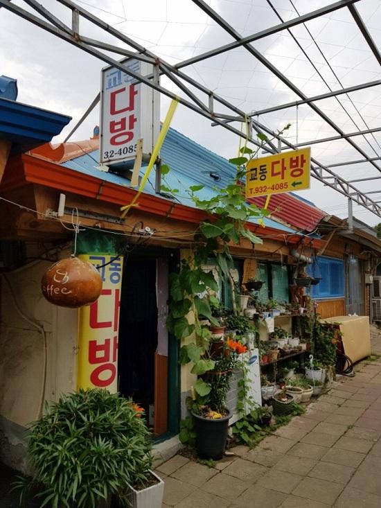 강화 대룡시장안의 오래된 다방 - 관광객들에게는 명물이 되었답니다.