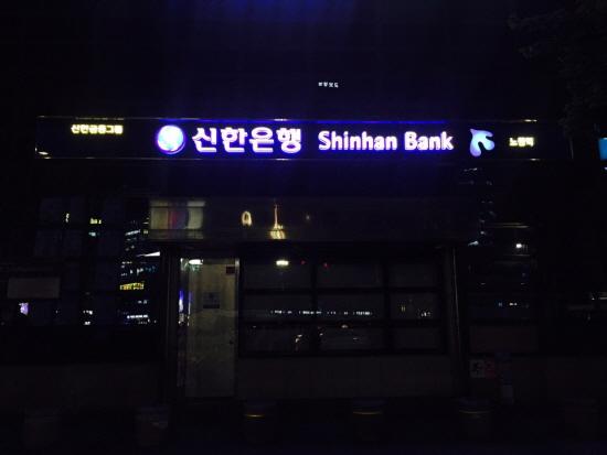 국내에 있는 한 시중은행의 모습