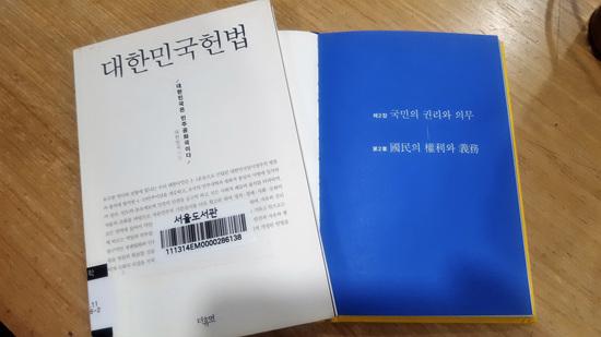 대한민국 헌법은 70쪽 분량에 국민의 권리를 보장하는 내용을 담고 있다.