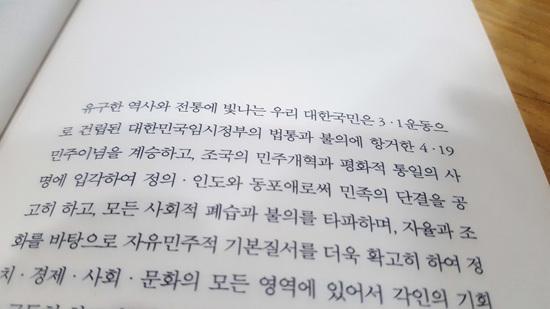 대한민국 헌법 전문.