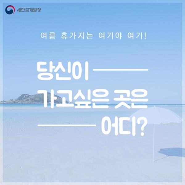 당신이 가고 싶은 여행지는?…여름 휴가지 추천 5