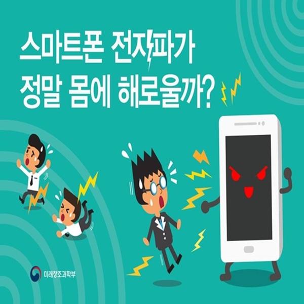 스마트폰 전자파가 정말 몸에 해로울까?