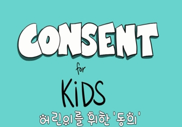 어린이를 위한 '동의' - 한국어 더빙