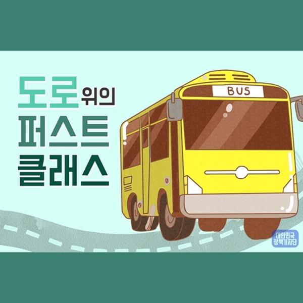 '도로 위 퍼스트 클래스' 프리미엄 버스, 특별함 ...