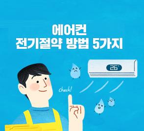 '방콕족' 위한 에어컨 전기절약 방법
