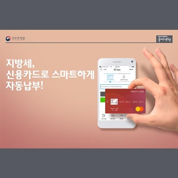 지방세, 신용카드로 자동납부하세요!