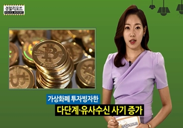 가상화폐 투자를 빙자한 다단계·유사수신 사기 조심하...