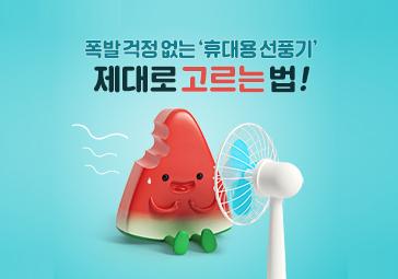 폭발 걱정 없는 '휴대용 선풍기' 제대로 고르는 법;JSESSIONID_KOREA=SDF73hJPHBPWiZ5luAiDNBxikeh4OoJ_0sQuqO6t0XQc-8l2MMLk!706652882!-1494439493