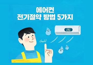 '방콕족'을 위한 에어컨 전기절약 방법 5가지;JSESSIONID_KOREA=SDF73hJPHBPWiZ5luAiDNBxikeh4OoJ_0sQuqO6t0XQc-8l2MMLk!706652882!-1494439493