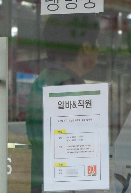 17일 서울 송파구 잠실동의 한 편의점에 아르바이트 직원 채용공고문이 붙어있다.(출처=뉴스1)