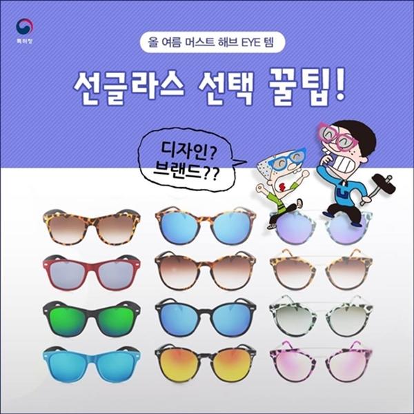 선글라스도 교체 주기가 있다?