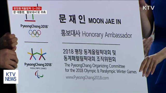 평창올림픽 G-200…문 대통령, '홍보대사'로 위촉