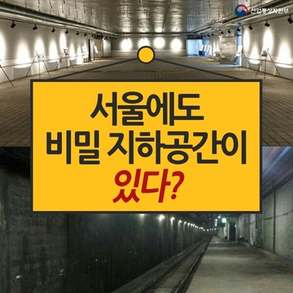 서울에도 비밀 지하공간이 있다?