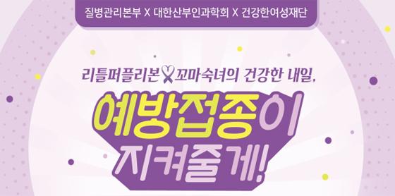 자궁경부암 예방 캠페인 '리틀퍼플리본 토크콘서트'