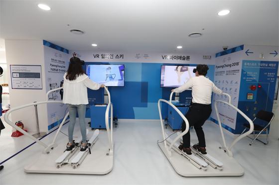 가상현실로 미리 만나는 평창동계올림픽