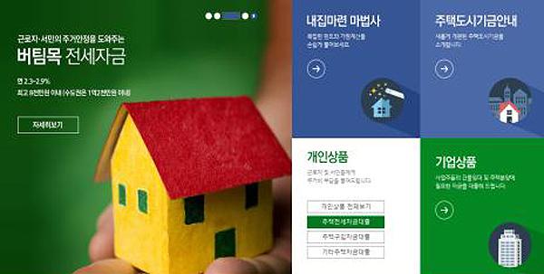 주택도시기금 포털(http://nhuf.molit.go.kr/) 메인화면.(제공=국토교통부)