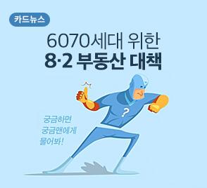 6070세대 위한 8·2 부동산대책