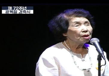애국지사 오희옥 할머니 광복절 기념식 애국가 제창