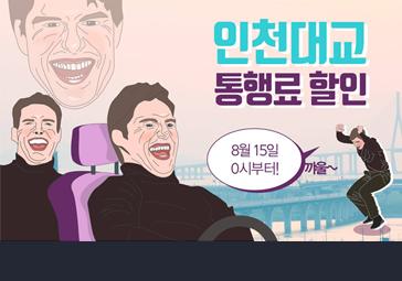 """인천대교 통행료 700원 인하…""""소형차 연간 33만원 절약"""""""