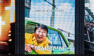 영화 '택시운전사'와 외신부의 추억