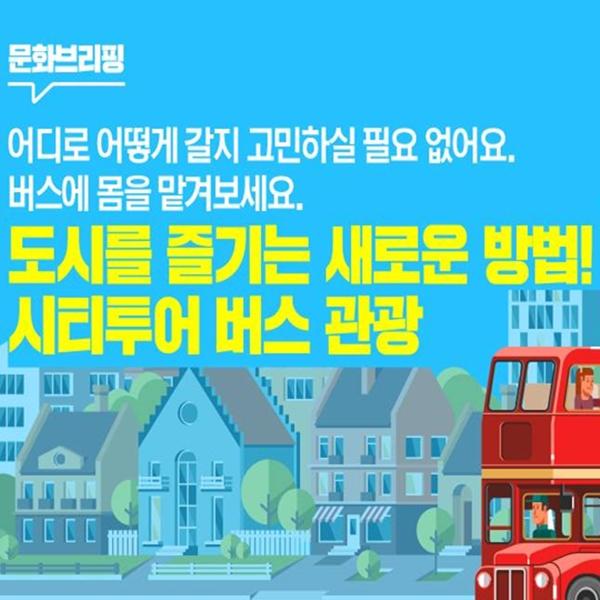 시티투어 버스 타고 도시를 즐겨볼까?