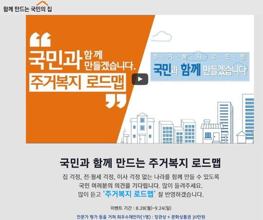 '주거복지 온라인 국민제안 채널' 페이지.