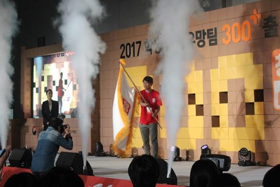 출정식 깃발을 흔드는 창업유망팀 300 대표.