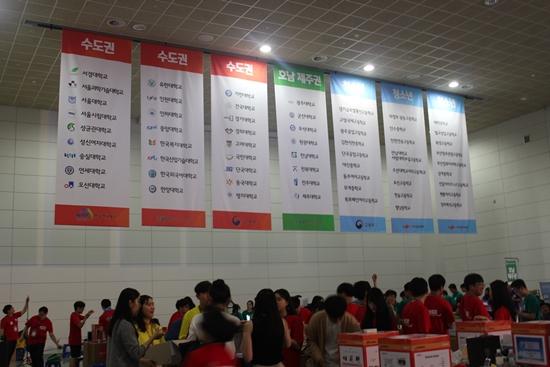 지역별 참가 대학 목록이 적힌 플래카드가 걸려있다.