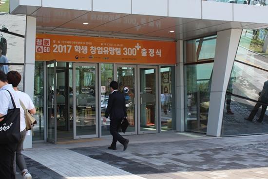 정부세종컨벤션센터에서 진행된 2017 학생 창업유망팀 300+.