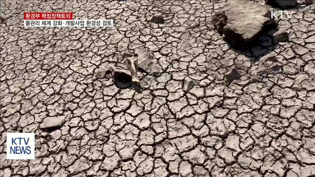 물 관리 체계 강화…개발사업 환경성 검토 적극 추진