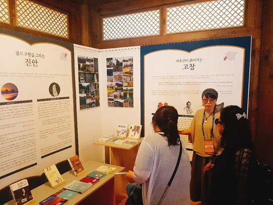 '문학의 본향, 전라북도' 전시관에서 도내 14개 시·군의 문학에 대해 소개하고 전북의 문학 지도를 제작해 알리고 있다.