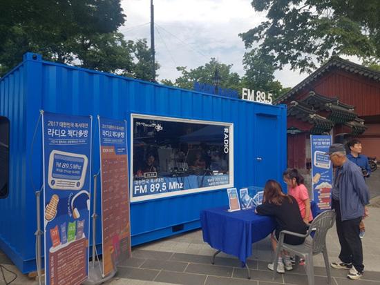 조선왕조실록을 끝까지 지켜낸 고장 전주, 경기전 앞에 펼쳐진 'Book Radio, 책다(多)방'의 모습이다. 시민들이 '독서'와 관련된 사연을 신청하고 있다.