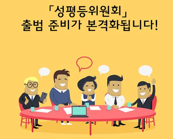 대통령 직속 '성평등위원회' 준비작업 착수