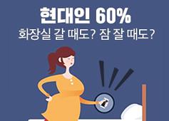 """현대인 60% """"화장실 갈 때, 잠 잘 때도 내 손안에 폰"""""""