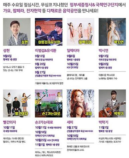 9~11월 정오의 행복 나눔 콘서트 출연진 일정.(제공=행복청)