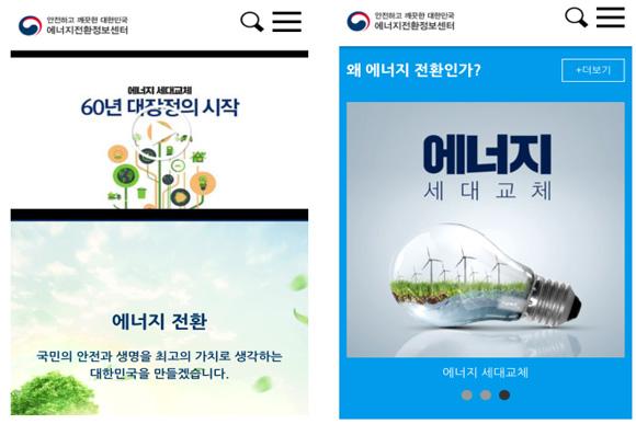 에너지전환정보센터 홈페이지(www.etrans.go.kr)