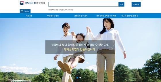 청탁금지법 통합검색 서비스 사이트.