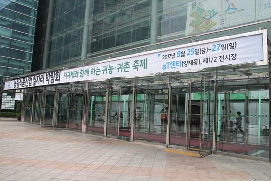 농림식품산업 일자리 박람회가 aT양재센터에서 열렸다.