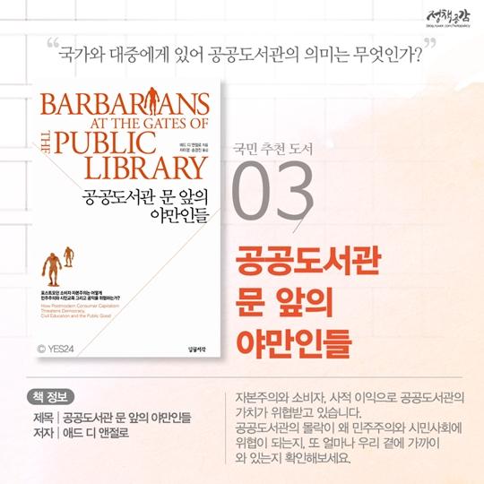 대통령과 함께 읽는 국민 추천 도서 7선