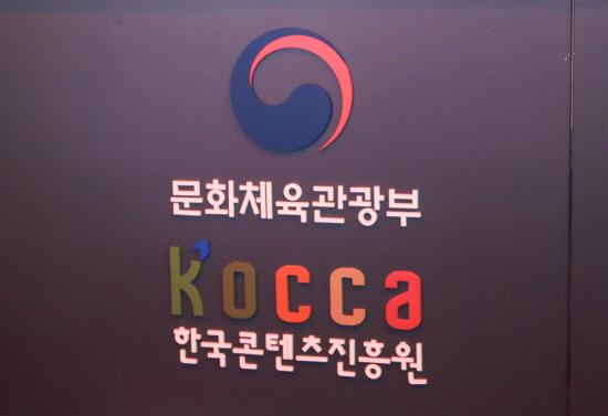 문화체육관광부와 한국콘텐츠진흥원이 추진하고 있는