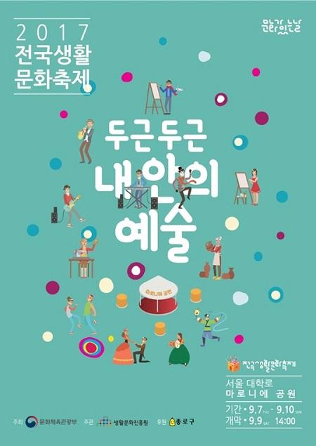 2017 전국생활문화축제가 지난 7일부터 10일까지 서울 대학로 마로니에 공원 일대에서 다채롭게 펼쳐졌다.