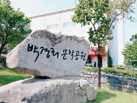 원주에 위치한 박경리 문학공원.