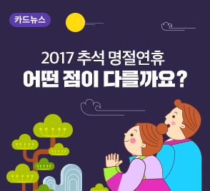 2017 추석 명절연휴 어떤 점이 다를까요?