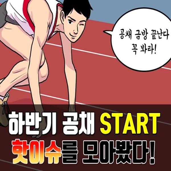 하반기 공채 핫이슈 '블라인드 채용'…어떻게 준비?